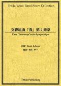 吹奏楽スコア  交響組曲「春」第2楽章 作曲/ドビュッシー 編曲/ 鈴木 栄一