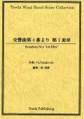 吹奏楽スコア 交響曲第4番より 第1楽章 作曲/ チャイコフスキー 編曲/高 昌帥