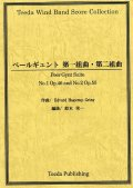 吹奏楽スコア ペールギュント組曲 第1組曲・第2組曲 作曲/  グリーグ 編曲/ 鈴木 栄一