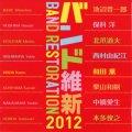 CD バンド維新2012 ★和田薫『吹奏楽のための俗祭』収録