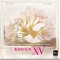 CD 21世紀の吹奏楽「響宴XV」〜新作邦人作品集〜【2枚組】(2012年5月17日発売)