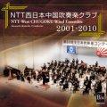 CD NTT西日本中国吹奏楽クラブ 2001〜2010(2012年5月3日発売)