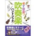 吹奏楽関連書籍 必ず役立つ 吹奏楽ハンドブック