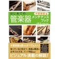 吹奏楽関連書籍 はじめての管楽器メンテナンスブック 【木管楽器編】