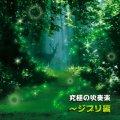 CD 究極の吹奏楽 〜ジブリ編 【2012年8月8日発売】