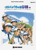吹奏楽譜 ブラバン!甲子園 U18-4