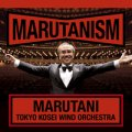 CD マルタニズム【2012年8月8日発売】丸谷明夫先生×東京佼成ウインドオーケストラ