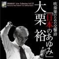 CD 吹奏楽のための交響詩「日本のあゆみ」:オオサカン・ライブ・コレクション VOL. 12【2012年9月3日発売】