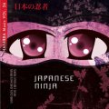 CD ハファブラ・ミュージック作品集第36集:忍者【2012年9月】