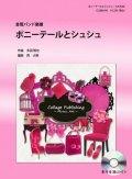 金管バンド楽譜 ポニーテールとシュシュ (AKB48) 参考音源CD付き 【2012年10月1日発売開始】