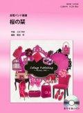 金管バンド楽譜 桜の栞 (AKB48) 参考音源CD付き 【2012年10月31日発売開始】