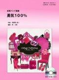 金管バンド楽譜 勇気100% (光GENJI / Ya-Ya-yah) 参考音源CD付き 【2012年10月1日発売開始】