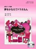 金管バンド楽譜 夢をかなえてドラえもん  参考音源CD付き 【2012年10月31日発売開始】