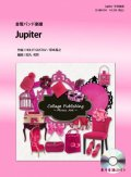 金管バンド楽譜 Jupiter (平原綾香) 参考音源CD付き 【2012年10月31日発売開始】