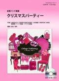 金管バンド楽譜 クリスマスパーティー  参考音源CD付き  【2012年10月31日発売開始】