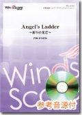 吹奏楽譜 Angel's Ladder〜祈りの光芒〜[参考音源CD付] 作曲:宮川成治 【2013年1月取扱開始】