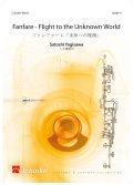 吹奏楽譜 ファンファーレ : 未知への飛翔(Fanfare - Flight to the Unknown World)作曲/八木澤 教司