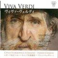 CD ヴィヴァ・ヴェルディ(序曲&バレエ音楽集):フランコ・チェザリーニ編曲作品集【2013年2月取扱開始】