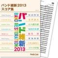 吹奏楽譜 バンド維新2013 スコア集【2013年3月取扱開始】