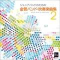 CD ジュニアバンドのための「金管バンド・吹奏楽曲集 2」【2013年5月取扱開始}