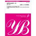 金管バンド楽譜 はずむ心のマーチ 作曲/後藤 洋【イベントの行進曲に!】