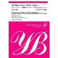 金管バンド楽譜 アメリカン・リバーサイド・メドレー【ブラスバンド版】