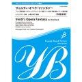 吹奏楽譜 ヴェルディ・オペラ・ファンタジー【吹奏楽版】