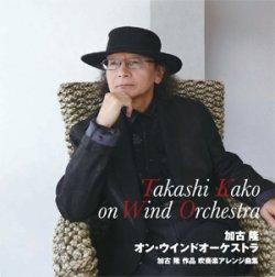 画像1: 吹奏楽譜 〜NHKスペシャル「映像の世紀」テーマ曲〜パリは燃えているか 加古 隆 作曲/山本教生 編曲【2013年5月15日発売】