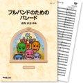 吹奏楽譜 フルバンドのための パレード(青島広志 作曲)