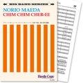 Jazz ビッグバンド楽譜 Chim Chim Cher-ee(R.M.シャーマン,R.B.シャーマン 作曲/前田憲男 編曲)
