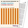 Jazz ビッグバンド楽譜 Under The Sea(A.メンケン 作曲/前田憲男 編曲)