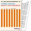 Jazz ビッグバンド楽譜 Beauty And The Beast(A.メンケン 作曲/前田憲男 編曲)