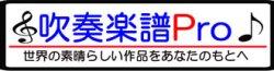 画像2: フレックス吹奏楽譜   宝島  【2017年6月取扱開始】