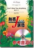 吹奏楽譜 Can't Give You Anything(愛がすべて)/熱帯ジャズ楽団 【2013年8月30日発売】
