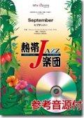 吹奏楽譜 September(セプテンバー)/熱帯ジャズ楽団 【2013年8月30日発売】