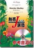 吹奏楽譜 Mambo Medley(マンボ・メドレー)/熱帯ジャズ楽団 【2013年8月30日発売】