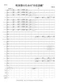 """吹奏楽譜 吹奏楽のための""""小狂詩曲"""" (自筆譜に基づく 原典版) 作曲/大栗 裕【2013年9月取扱開始】"""