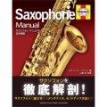吹奏楽関連書籍 サクソフォン マニュアル 【2013年10月25日発売】