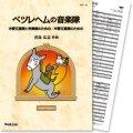 吹奏楽譜  ベツレヘムの音楽隊 木管五重奏と吹奏楽のための/木管五重奏のための(青島広志 台本・作曲)【2013年10月取扱開始】