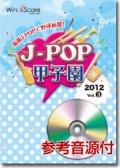 吹奏楽譜 J-POP甲子園 2012 Vol.3[参考音源CD付]