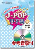 吹奏楽譜 J-POP甲子園 2012 Vol.1[参考音源CD付]