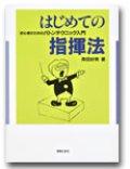 吹奏楽関連書籍 はじめての指揮法 斉田好男 著  【2013年11月取扱開始】
