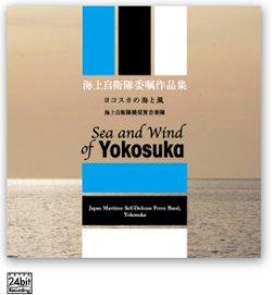画像1: CD 海上自衛隊音楽隊委嘱作品集 : ヨコスカの海と風 【2014年2月取扱開始】