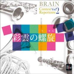 画像1: CD ブレーン・コンクール・レパートリーVol. 2「彩雲の螺旋」 【2014年2月27日発売開始】