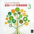 CD ジュニアバンドのための「金管バンド・吹奏楽曲集 3」【2014年2月取扱開始】