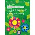 吹奏楽譜  合奏の花(吹奏楽)シリーズ3 ソング・オブ・グローイング/後藤 洋【2014年2月取扱開始】