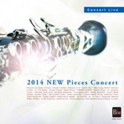 画像1: CD 2014 新曲コンサート 埼玉県・楽曲研修会 【2014年3月28日発売開始】