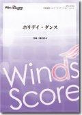 吹奏楽譜 ホリデイ・ダンス 作曲:福田洋介 【2014年3月取扱開始】
