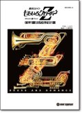 吹奏楽譜 Z伝説〜終わりなき革命〜/ももいろクローバーZ  【2014年2月新譜】