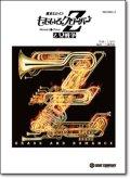 吹奏楽譜 Z女戦争/ももいろクローバーZ  【2014年2月新譜】
